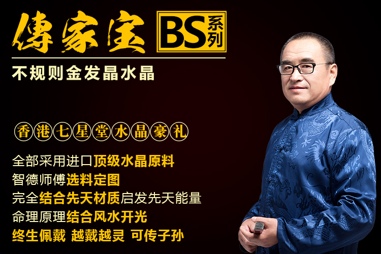 4.传家宝-BS系列-极品水晶.jpg