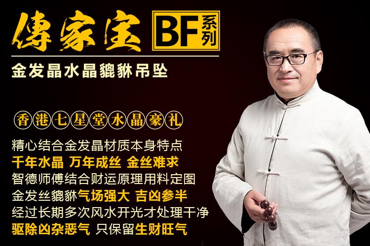 5.BF系列金发晶貔貅.jpg