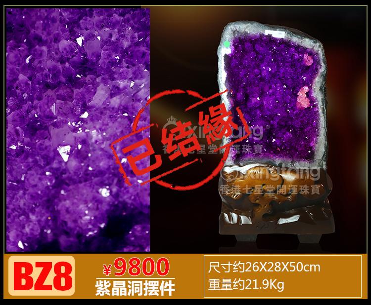 紫晶洞3月27重新的号_07.jpg