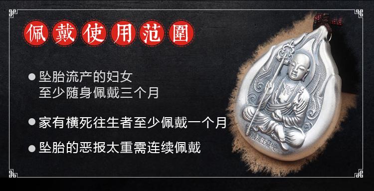 地藏王吊坠-详情_02.jpg