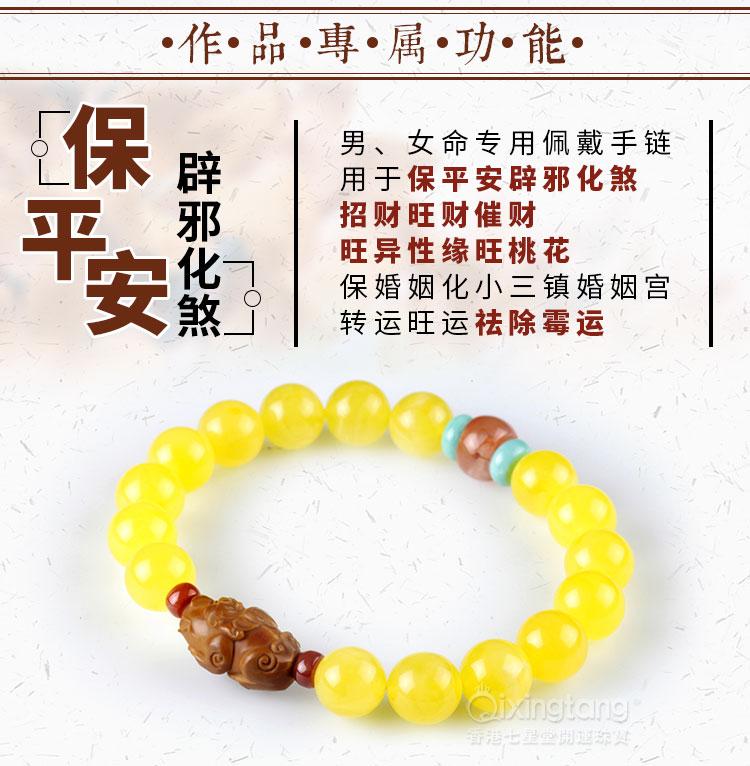 蜜蜡桃核貔貅南红绿松石手链_03.jpg
