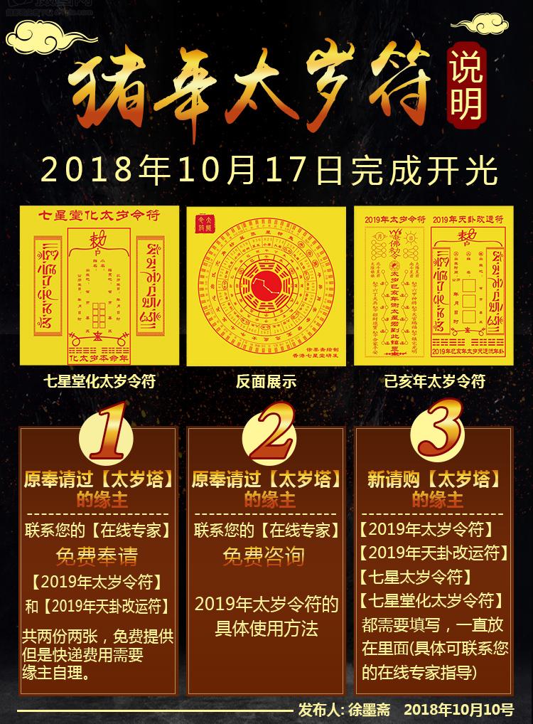 2019猪年太岁符说明---副本(1).jpg