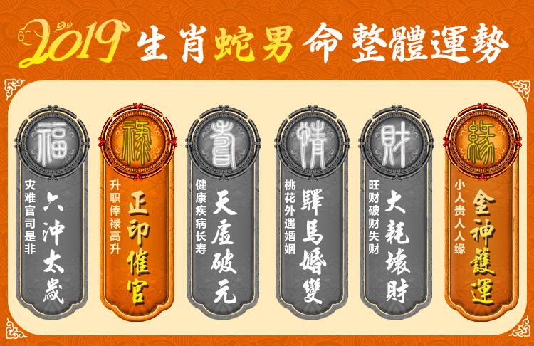 6.【男命-蛇】福禄寿情财源.jpg
