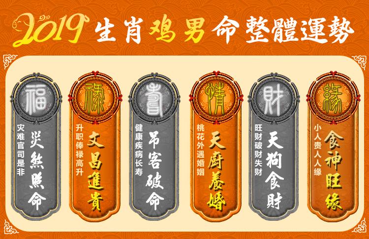 10.【男命-鸡】福禄寿情财源 .jpg