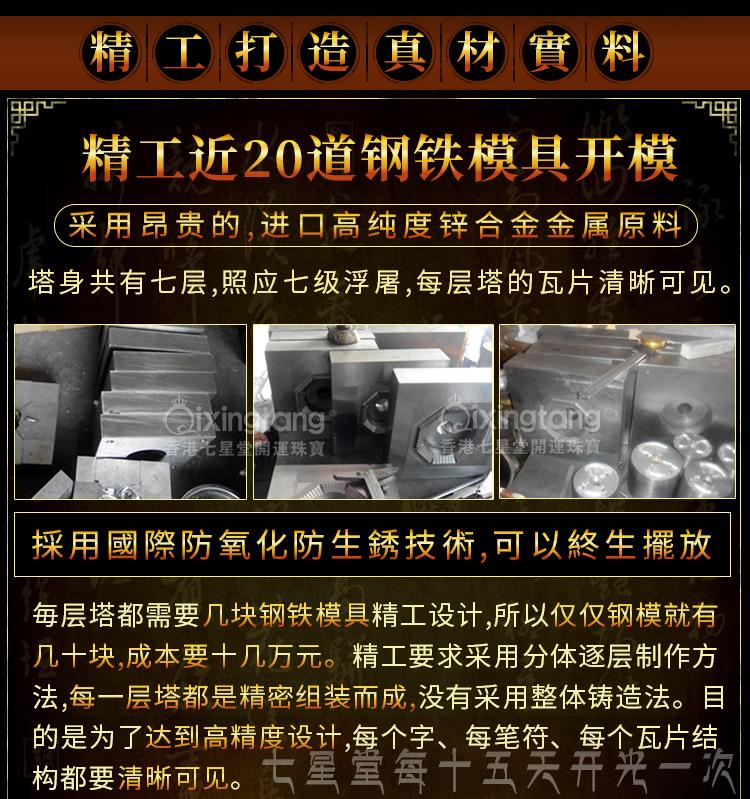 2019最新版太岁塔-详情-字体改思源_13.jpg