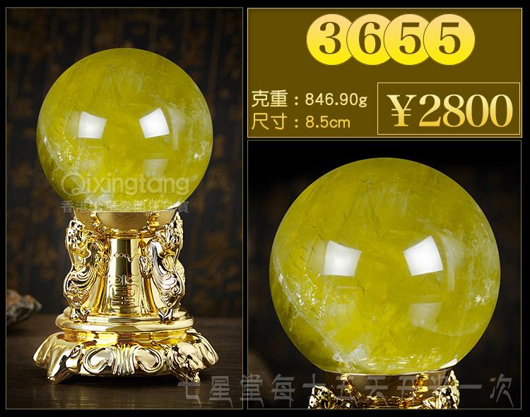 天然黄水晶能量球_03.jpg
