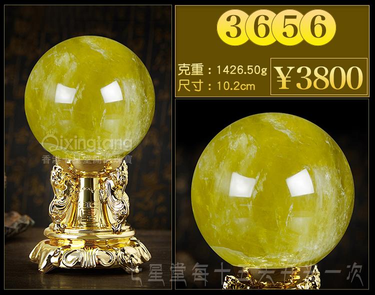 天然黄水晶能量球_04.jpg