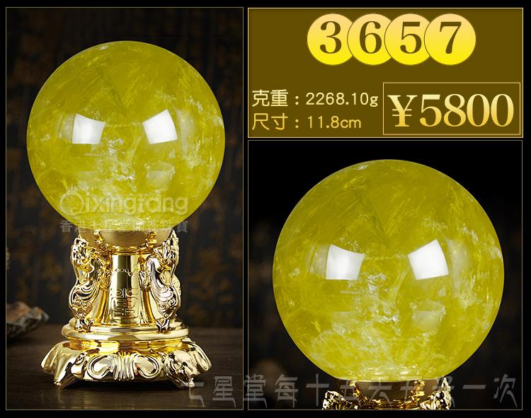 天然黄水晶能量球_05.jpg