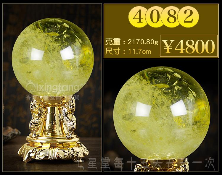 天然黄水晶能量球_06.jpg
