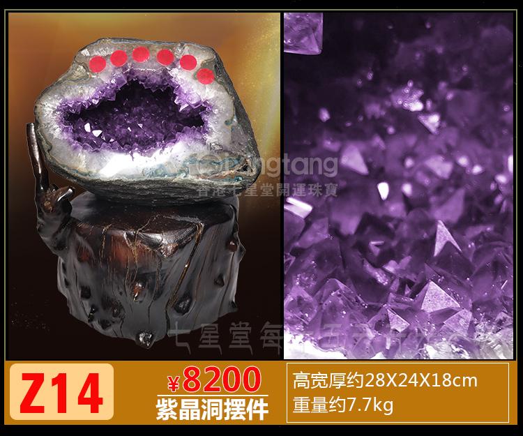 紫晶洞_04.jpg